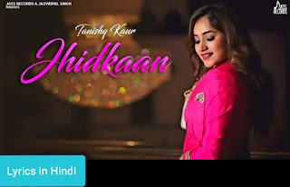 झिड़कां Jhidkaan Lyrics in Hindi | Tanishq Kaur