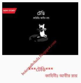 টেডি - আবীর রায় Tedi pdf by Abir Ray