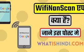 WifiNanScan app क्या है? । जाने इस की खासियत की ये इंटरनेट के बिना कैसे काम करेगा