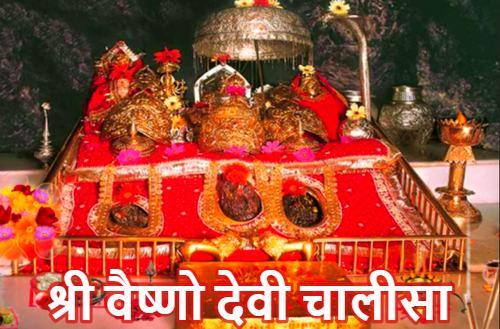 vaishno mata chalisa,maa vaishno devi chalisa,vaishno chalisa in hindi