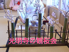 光明寺観桜会