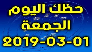 حظك اليوم الجمعة 01-03-2019 - Daily Horoscope