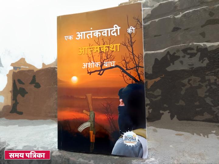 atankwadi-ki-atmakatha-ashok-baugh