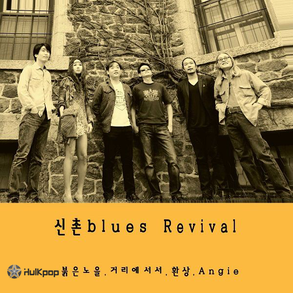 Shinchon Blues – Shinchon Blues Revival