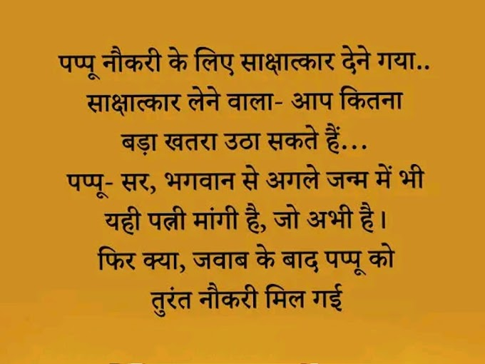 Daily life Hindi jokes पहला दोस्त: यार ये शादी का क्या मतलब होता है?