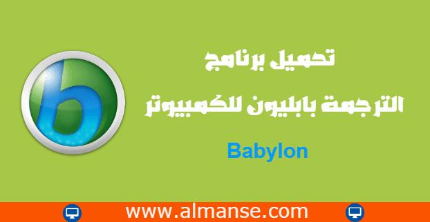 Download babylon