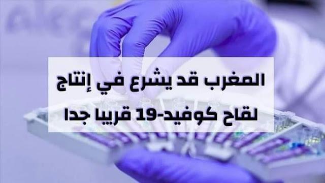 خبر سار... المغرب قد يشرع في إنتاج لقاح ضد كوفيد-19 قريب جدا أن شاء الله