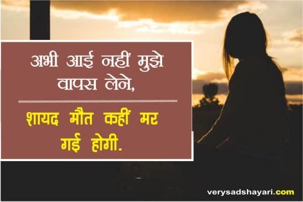 शायद मौत कहीं मर गई होगी. - Sad Shayari