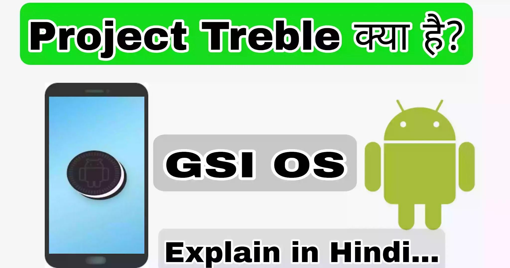 GSI-ROM-Project-Treble
