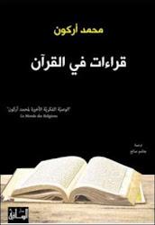 صدور «الوصية الفكرية الأخيرة لمحمد أركون»