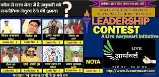 contest-for-madhubani-youth