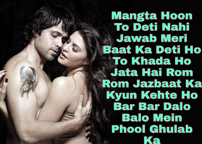 Romantic Hot Sexy Shayari in Hindi For Boyfriend