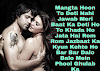Romantic Hot Shayari in Hindi For Boyfriend