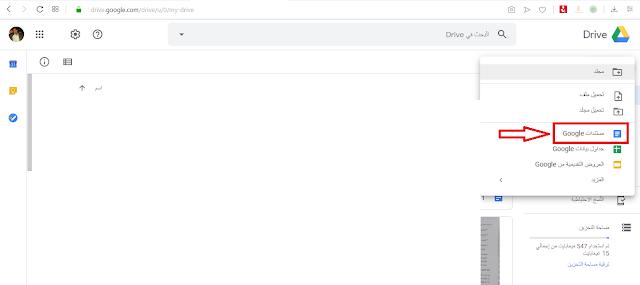 كيفية الكتابة بالصوت باستخدام جوجل درايف Google Drive