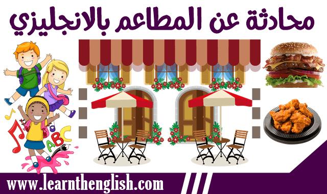 محادثة باللغة الانجليزية حول المطاعم
