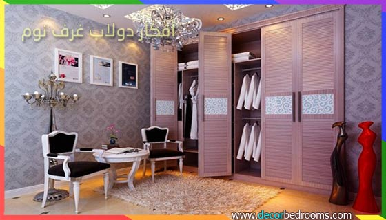 ديكور تصميم دولاب ملابس جداري لغرف نوم