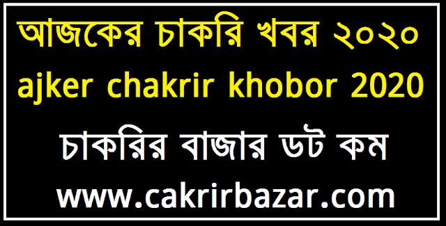 আজকের চাকরি খবর ২০২০ - ajker chakrir khobor 2020