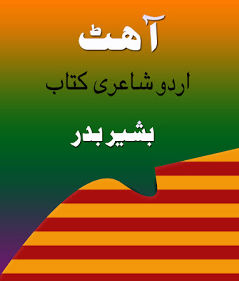 https://ia801507.us.archive.org/1/items/AahatByBashirBadarURDU/aahat%20by%20bashir%20badar%20URDU.pdf