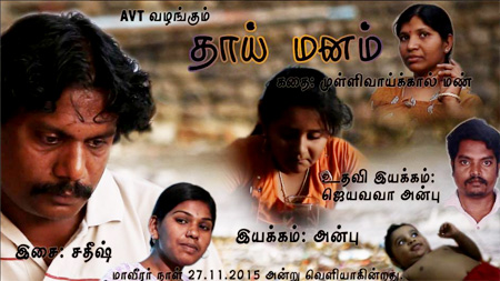 Thaai Manam – Tamil Short Film