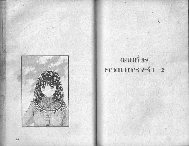 I's - หน้า 46