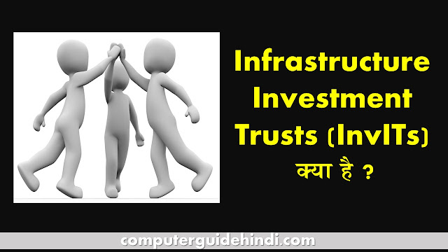 Infrastructure Investment Trusts (InvITs) क्या है ?