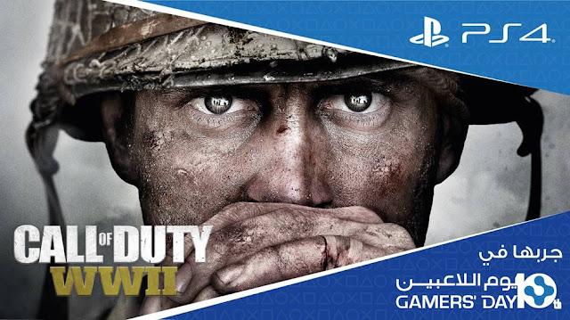فرصة تجربة اللعب الجماعي في Call of Duty: WWII قادمة إلى يوم اللاعبين في الرياض