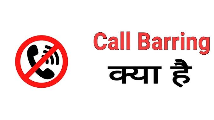 Call barring क्या है? इसे कैसे चालू करे | Call Barring in hindi