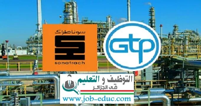 توظيف بالمؤسسة الوطنية للاشغال البترولية الكبرى GTP