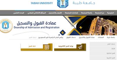 منحة جامعة طيبة للطلاب من خارج المملكة العربية السعودية ممولة بالكامل 2021