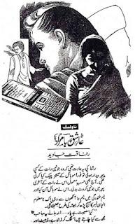 Ishq Ba Murad (Novelette) By Rafaqt Javed