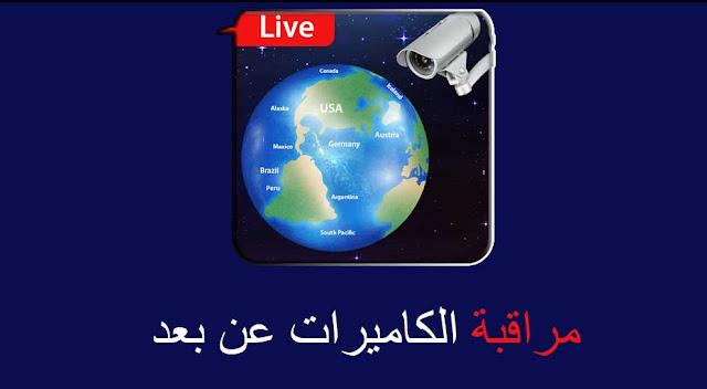 التجسس على الكاميرات 2021 | تطبيق كاميرات المراقبة والتجسس عن بعد