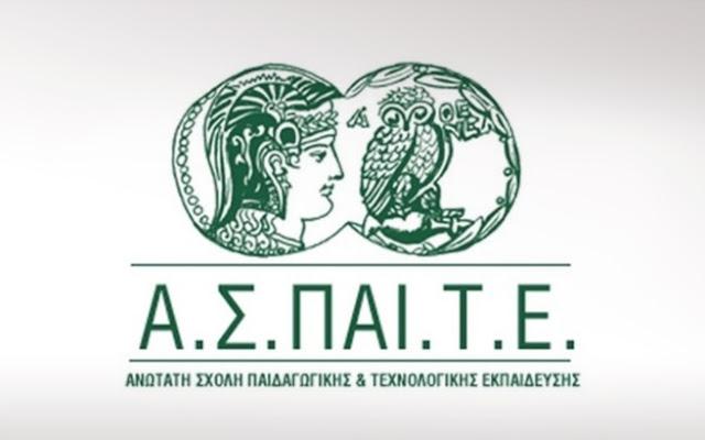 Πρόσκληση εκδήλωσης ενδιαφΈροντος για φοίτηση στα προγράμματα  ΕΠΠΑΙΚ καιΠΕΣΥΠ της ΑΣΠΑΙΤΕ στο Άργος