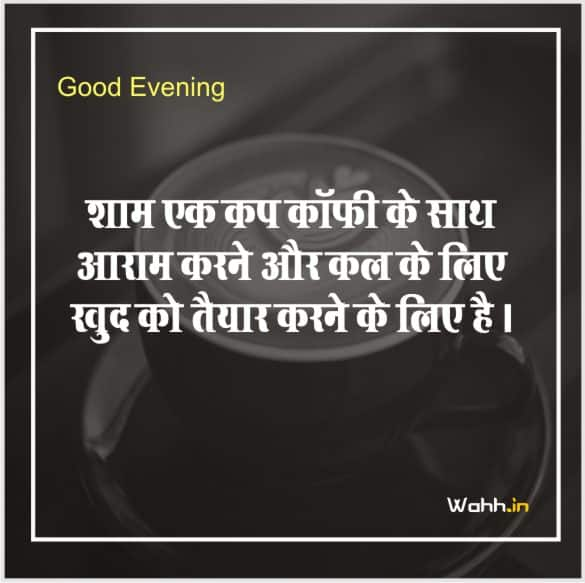 Good Evening Coffee Quotes  with Images