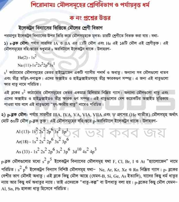 HSC Chemistry 4th Week Assignment Answer 2021