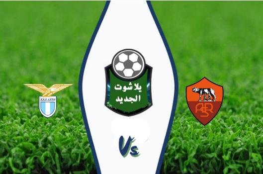 نتيجة مباراة روما ولاتسيو اليوم 01-09-2019 الدوري الايطالي