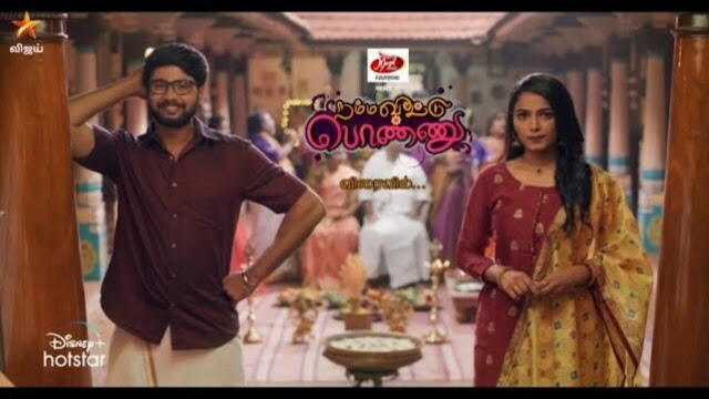 Star Vijay Namma Veettu Ponnu wiki, Full Star Cast and crew, Promos, story, Timings, BARC/TRP Rating, actress Character Name, Photo, wallpaper. Namma Veettu Ponnu on Star Vijay wiki Plot, Cast,Promo, Title Song, Timing, Start Date, Timings & Promo Details