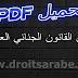 تحميل PDF : ملخص القانون الجنائي العام السداسي الثاني S2