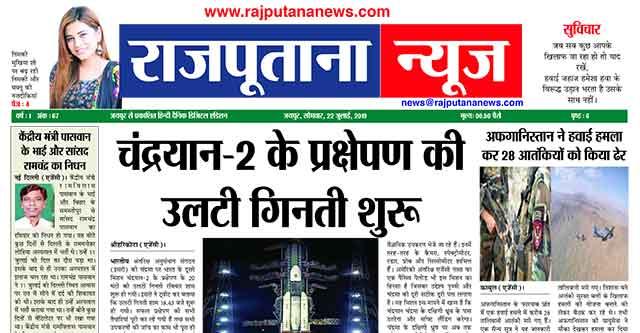 राजपूताना न्यूज ई-पेपर 22 जुलाई 2019 डेली डिजिटल एडिशन
