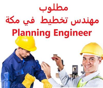 مطلوب مهندس تخطيط  في مكة Planning Engineer   للعمل في مكة  نوع الدوام : دوام كامل  المؤهل العلمي : بكالوريوس في التخطيط العمراني  الخبرة : 15سنة واحدة على الأقل  الراتب :  16000 ريال  Planning engineer is required in Mecca   To work in Mecca  Type of shift: full time  Education: Bachelor degree in Urban Planning  Experience : At least 15 years  Salary: 16,000 riyals  للتقدم إلى الوظيفة اضغط على الرابط هنا