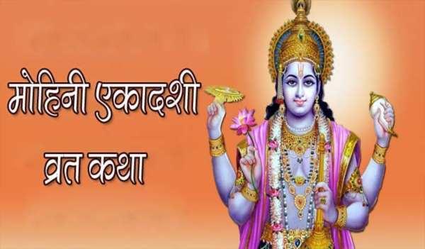 Mohini Ekadashi Vrat Katha 2019 - Mohini Ekadashi Vrat Katha in Hindi & Puja Vidhi