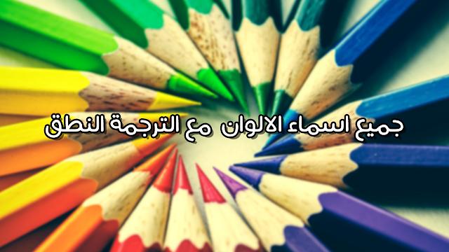 الالوان بالانجليزي | جميع اسماء الالوان مع الترجمة والنطق