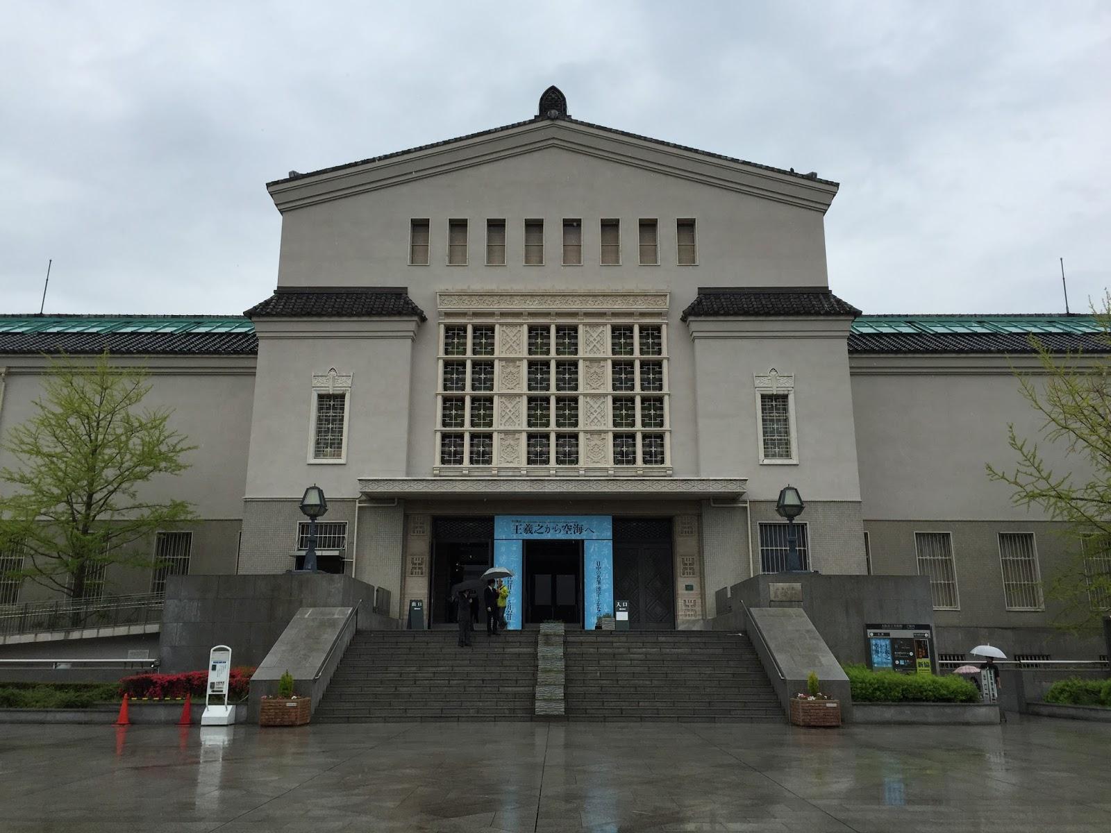 大阪 美術館