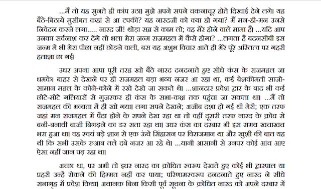 Main Krishna Hoon Hindi PDF