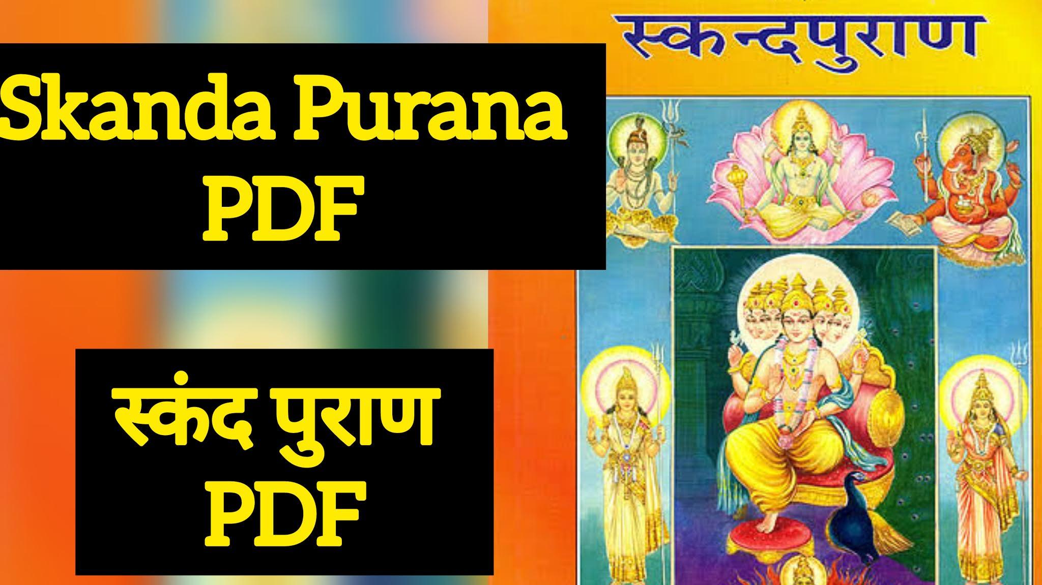 Skanda Purana ( स्कन्द पुराण ) PDF