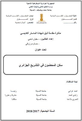 مذكرة ماستر: سكن المحضون في التشريع الجزائري PDF