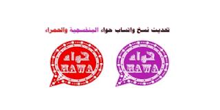 تنزيل تحديث واتساب حواء 2020 اخر اصدار الوردي الاحمر البنفسجي الاسود تحميل ضد الحظر Hawa2WhatsApp