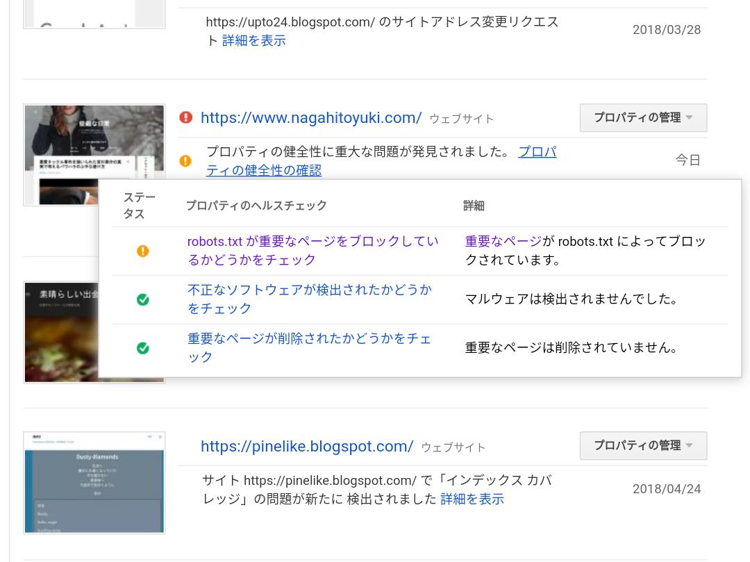 Search Consoleのプロパティの健全性の確認を開いたホームの画面