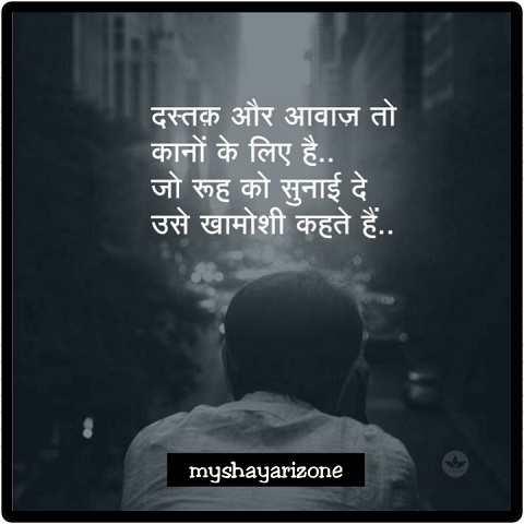 Khamoshi Shayari Sensitive Lines Whatsapp Status Download in Hindi