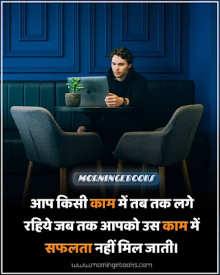 MORNING EBOOKS QUOTES IN HINDI