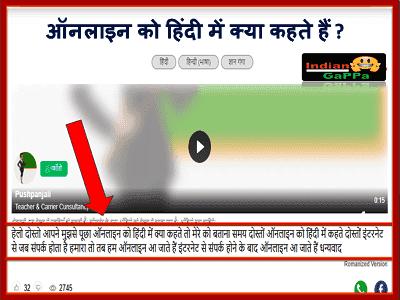 Online-का-हिंदी-नाम-क्या-है,Online-Meaning In-Hindi,ऑनलाइन-को-हिंदी-में-क्या-कहते-हैं,Online-Ko-Hindi-Me-Kya-Kahte-Hai,online-ka-hindi-kya-hota-hai,online-को-हिंदी-में क्या-कहते-हैं,Online-Hindi-Meaning,online-ka-hindi-meaning-kya-hai